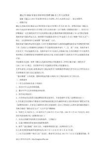 通辽市2016年部分事业单位招聘203名工作人员简章