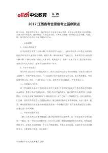 2017江西省考合理备考之循序渐进