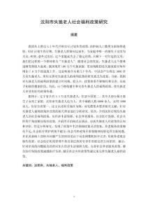 沈阳市失独老人社会福利政策研究.pdf