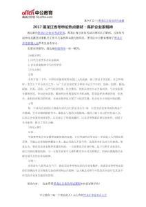 2017黑龙江省考申论热点素材:保护企业家精神