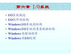 (ppt)-IO系统概述IO软件的结构WindowsIO系统的结构Windows