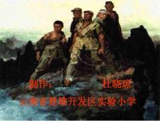 【浙教版】五年级下册《狼牙山五壮士》教学课件 语文