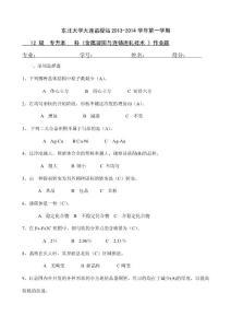 12级冶金专业(金属凝固与连铸连轧技术)作业题
