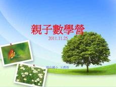 [ppt]-亲子数学营2011.11.25