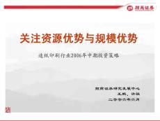 【PPT】-关注资源优势与规模优势造纸印刷行业2006年中期投资策略