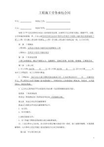 云南市政道路硬化工程施工劳务合同