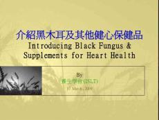 (课件)-介绍黑木耳及其他健心保健品IntroducingBlackFungus