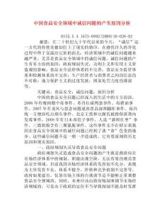 中国食品安全领域中诚信问题的产生原因分析[权威资料]