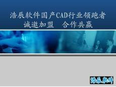 (PPT)-浩辰软件国产CAD行业领跑者诚邀加盟合作共嬴