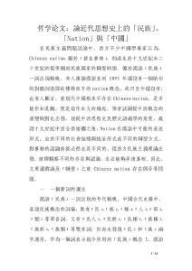哲学论文:論近代思想史上的「民族」、「Nation」與「中國」