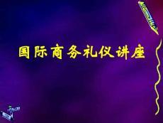 【PPT】-国际商务礼仪讲座