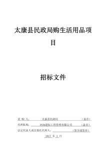 太康县民政局购生活用品项目