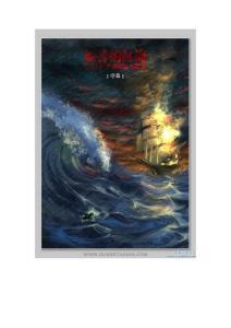 加音的红海(序章)