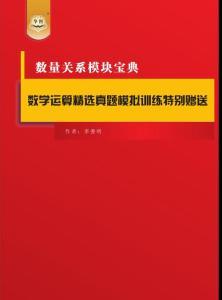 公務員考試第11版數量關系模塊寶典·數學運算精選真題模擬訓練特別贈送(1)