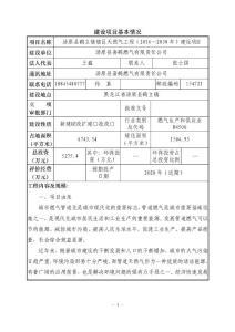 环境影响评价报告公示:汤原县鹤立镇镇区天然气工程-建设.建设地点汤原县鹤立镇.环评报告