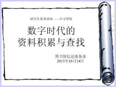 (课件)-研究生系列讲座中文学院数字时代的资料积累与查找