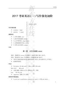 2017考研英语(一)写作初..