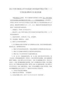 2013年四川师范大学中央发展专项环境科学重点学科(三)