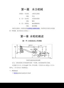 水力发电机械构造及原理