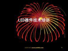 【PPT】-《LED器件技术》科普电子公司内部教育训练教材(28页)-管理培训