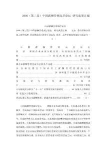 2006(第三届)中国薪酬管理高层论坛