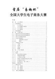 """""""佳佳""""网络玩具有限公司商业计划书287doc-49"""