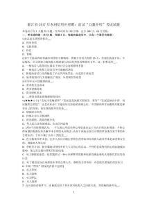 """浙江省2017年农村信用社招聘:面试""""自我介绍""""考试试题"""