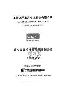 江苏远洋东泽电缆股份有限公司首次公开发行股票招股说明书