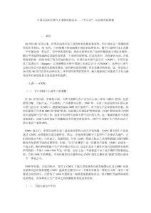 """中国石油和天然气工业的机构改革——""""半公司"""":从直接行政控制"""
