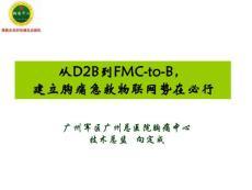 PPT-从D2B到FMC-to-B,建立胸痛急救物联网势在必行