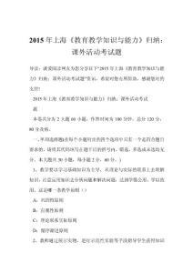 2015年上海《教育教学知识与能力》归纳:课外活动考试题