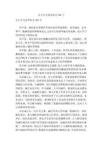 关于信义金华征文500字(范本)