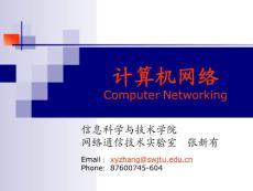 信息科学与技术学院网络通信技术实验室