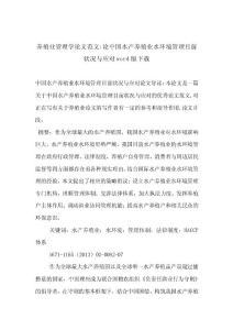 养殖业管理学论文范文-论中国水产养殖业水环境管理目前状况与应对word版下载