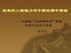 (PPT)-屈原的人格魅力与中国的端午情结
