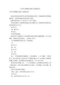大学生诗歌散文创作大赛策划书(范本)