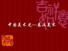 PPT-中国美术史秦汉美术