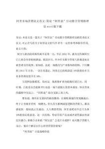 """阿里市场营销论文范文-简论""""阿里浪""""引动数字营销新理论word版下载"""