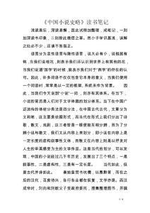 《中国小说史略》读书笔记