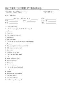 2017年江南大学大学英语(一)第2阶段测试题2a