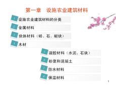 南京农业大学农业设施工程学第一章设施农业建筑材料2013