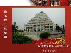 武汉商贸职业学院图书馆ppt