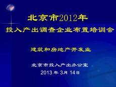 【PPT】-建筑和房地产开发业北京市投入产出办公室2013年3月14日
