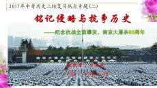 2017年中考历史二轮复习热点专题二:铭记侵略与抗争历史--纪念抗战全面爆发、南京大屠杀80周年