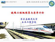 铁路工程概预算与清单计价(三)(2012)