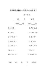新人教版小学数学五年级上册口算题卡(全册)