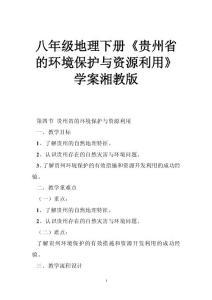 八年级地理下册《贵州省的..