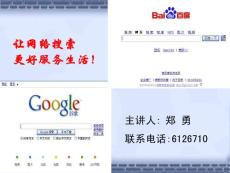 【PPT】-让网络搜索更好服务生活!