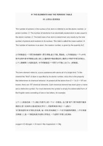 化学专业英语(修订版)翻译