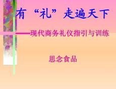 【PPT】-有礼走遍天下现代商务礼仪指引与训练思念食品
